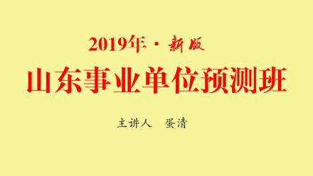 【蛋清】2019年山东事业单位预测班(事业编)