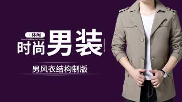 休闲修身版男西装结构制版/男装平面打版【精品小课】