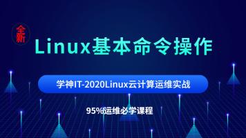 Linux/运维/云计算/高端运维/架构师/基本命令操作