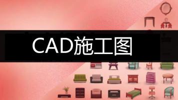 CAD室内设计施工图