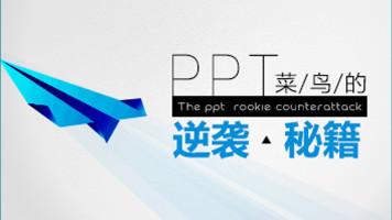 PPT菜鸟的逆袭秘籍
