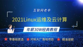 2021最新版高端Linux运维云计算年薪30W经典入门教程