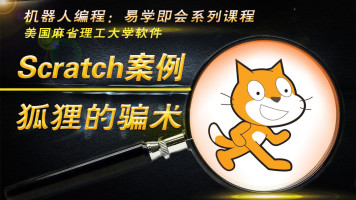 Scratch案例:狐狸的骗术