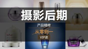 产品精修【VIP课程】
