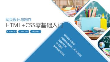 HTML+CSS零基础入门(网页设计与制作)