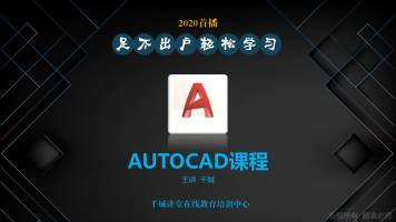 autocad课程