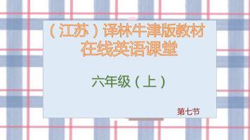 牛津译林版  六年级  第七节课