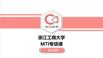 2022年浙江工商大学日语考研专硕MTI专项课