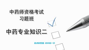 【习题班-中药二】中药师考试习题讲解班