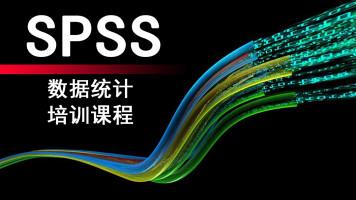SPSS软件数据统计实战演练培训课程