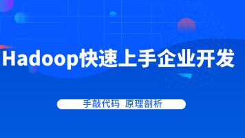 2天Hadoop快速上手企业开发教程