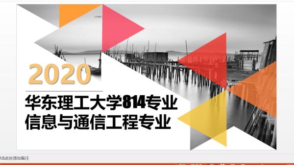 华东理工大学DSP第三章习题精讲
