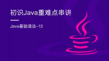 Java零基础到入门系列:初识Java重难点串讲