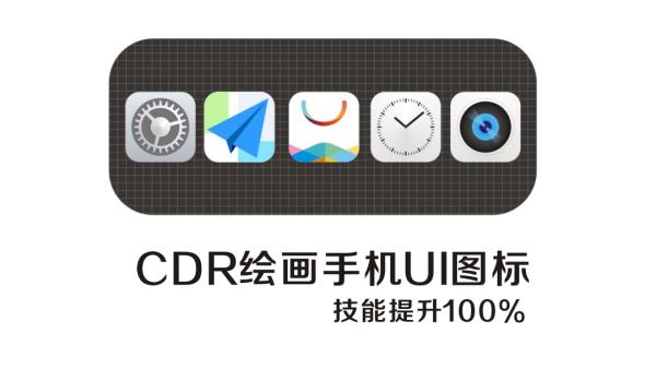 UI设计课程,cdr技能灵活应用手机app图标绘画