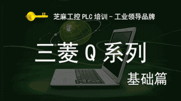 三菱Q系列基础学习