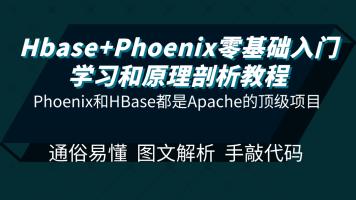 Hbase+Phoenix零基础入门学习和原理剖析教程 