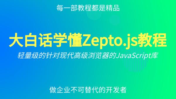 大白话学懂Zepto.js教程