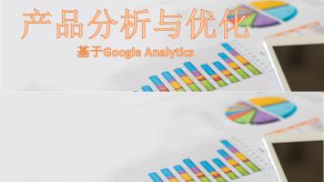 产品分析与优化(基于Google Analytics)