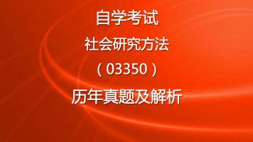 自学考试社会研究方法(03350)历年自考真题及解析