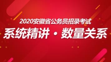 2020安徽公务员行测《数量关系》系统精讲