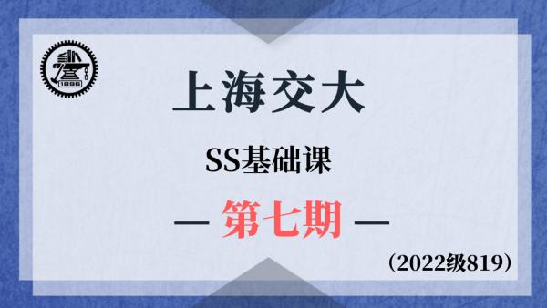 【基础班】上海交大819SS-基础课第七期(2022级系列课)