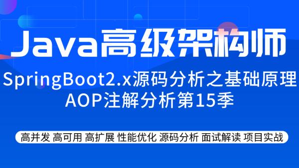SpringBoot2.x源码分析之基础原理AOP注解分析第15季