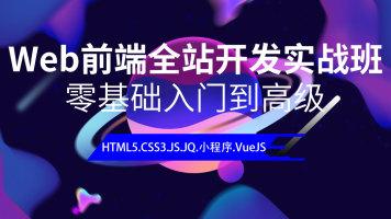 WEB前端全站开发实战班/零基础入门到高级