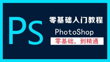零基础入门PS PS教程 平面设计ps PS淘宝美工