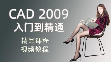 CAD2009视频教程 入门到精通 0基础自学课程 精品课 autocad教程
