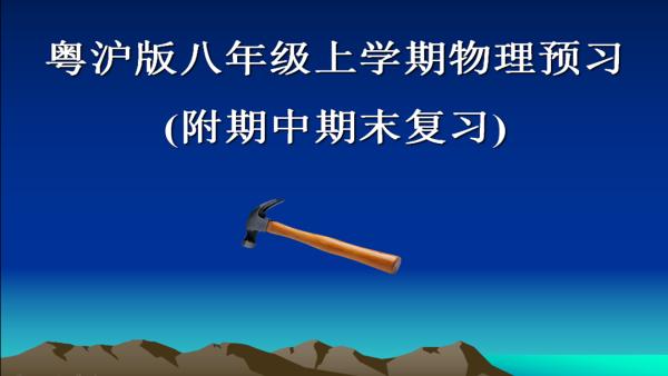 沪粤版八年级上学期物理预习(附期中期末复习)