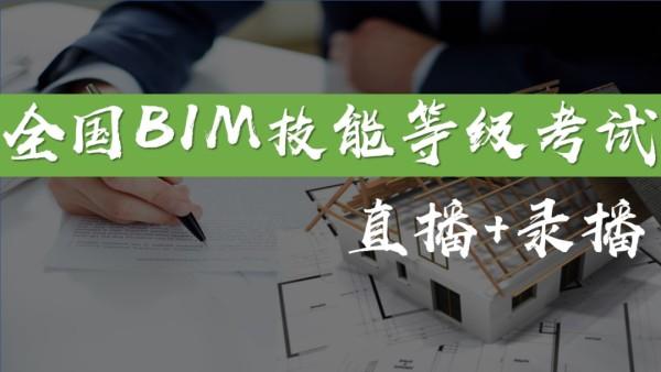 【新】全国BIM技能等级考试(一级)