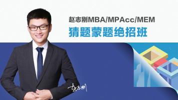 猜题蒙题绝招班2022届赵志刚管综数学(MBA/MPAcc/MEM)