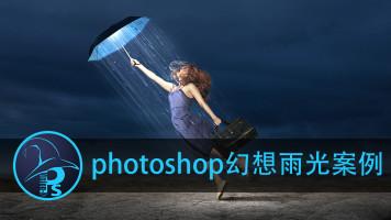 用PS制作光雨特效合成photoshop进阶案例