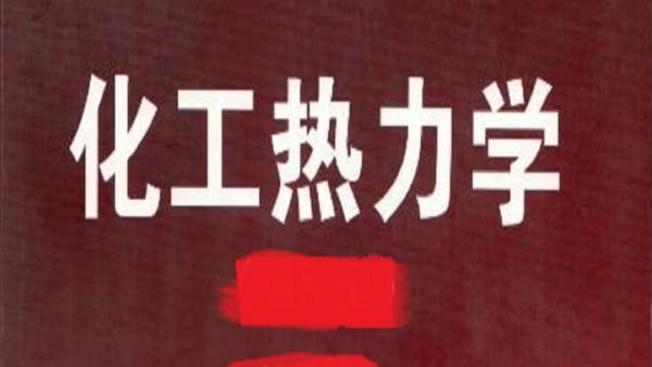 化工热力学(全37讲)【理工学社】