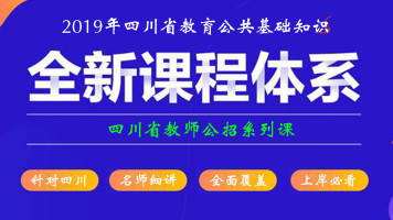 四川省教育公共基础—教育学