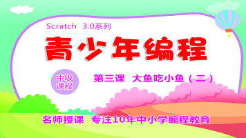 Scratch中级第三课 大鱼吃小鱼(二)