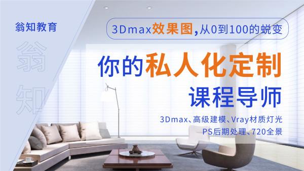 3Dmax效果图-室内设计课程