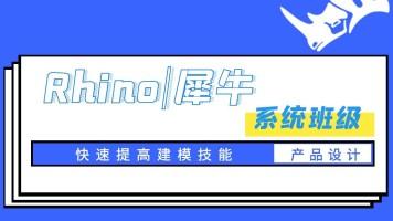 Rhino/犀牛系统班级
