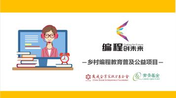 编程·创未来-乡村编程教育普及公益项目
