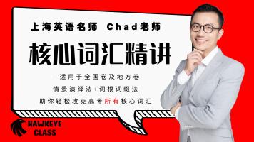 【Chad高中英语】高考英语核心词汇精讲