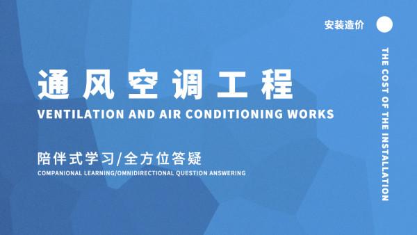 通风空调专业预算-安装工程造价案例实操【启程学院】