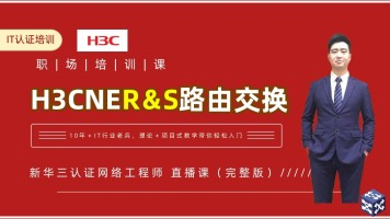 【H3CNE】路由交换 新华三认证网络工程师 直播课 理论+项目实战
