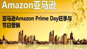 亚马逊Amazon Prime Day旺季与节日营销
