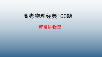 高考物理经典100题