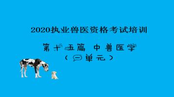 2020执业兽医资格考试中兽医学(1单元)