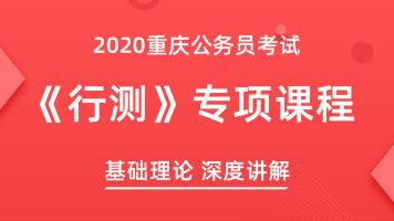 2020重庆公务员《行测》77课时 专项理论课程