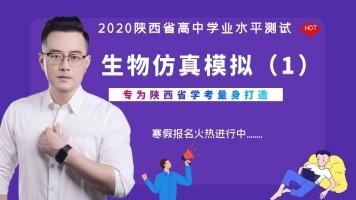 2020陕西省普通高中学业水平考试生物模拟题(一)