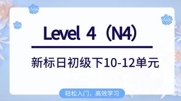 Level4(标日初下10-12)N4