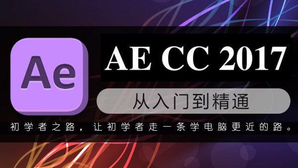 after effects cc 2017从入门到精通 AECC2017课程