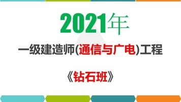 强考教育2021年一级建造师(通信与广电)工程-钻石班